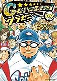 グラゼニ(9) (モーニングコミックス)