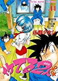 イケてる2人 (14) (ヤングキングコミックス)