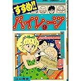 すすめ!!パイレーツ(9) (ジャンプコミックス)