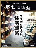 都心に住む by SUUMO (バイ スーモ) 2017年 7月号