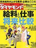 週刊 ダイヤモンド 2012年 7/14号 [雑誌]