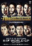 K-1 WORLD GP 2017 in JAPAN~第2代スーパー・ウェルター級王座決定トーナメント~ 2017.6.18 さいたまスーパーアリーナ [DVD]