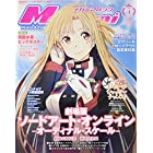 Megami MAGAZINE(メガミマガジン) 2017年 04 月号 [雑誌]