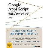 GoogleAppsScript実践プログラミング