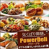 ニチレイ 「気くばり御膳 パワーデリ」 5食セット (たんぱく質)(塩分・カロリーに配慮) (冷凍食品 気配り御膳)