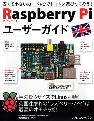 Raspberry Piユーザーガイドの詳細を見る