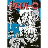 完全版 ダイバー0 (復刻名作漫画シリーズ)