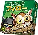 袋の中の猫フィロー 完全日本語版
