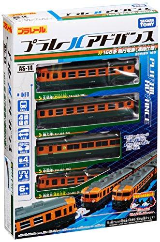 プラレール アドバンス AS-14 165系 急行電車(連結仕様)