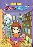ゆうれい探偵カーズ&クレア〈1〉呪われた図書館