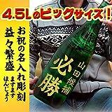 お祝の名入れ彫刻 御祝七笑 本醸造酒 『益々繁盛』 商売繁盛 4.5L mmhjc