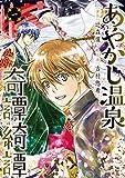 あやかし温泉奇譚綺譚(1) (ガンガンコミックスUP!)