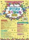ピアノで弾きたい! アニソン・スペシャル2018 (月刊ピアノ 2018年9月号増刊)