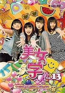 美女学Vol.13 [DVD]