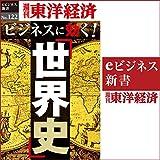 ビジネスに効く!「世界史」 (週刊東洋経済eビジネス新書 No.122)