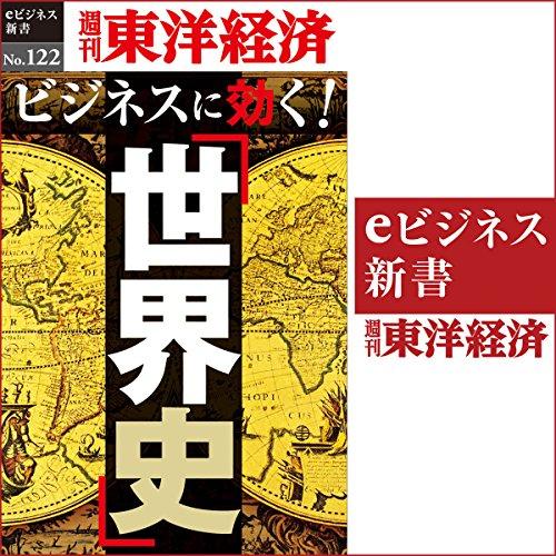ビジネスに効く!「世界史」 (週刊東洋経済eビジネス新書 No.122)の詳細を見る