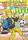 サッカーキッズ物語〈8〉世界最速右アウトサイド・ファビの巻 (ポップコーン・ブックス)