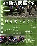 全国地方競馬ガイド (SOFTBANK MOOK)