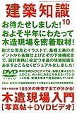 建築知識 2007年 10月号 [雑誌]特集:100分の映像で全てが分かる!木造現場入門[写真帖+DVDビデオ] 画像