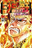 ミナミの帝王 (154) (ニチブンコミックス)