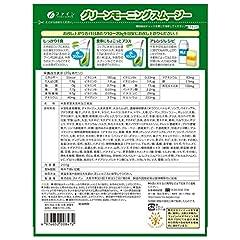 ファイン グリーンモーニングスムージー 食物繊維9.5g 植物酵素配合 (200g入)×2袋セット
