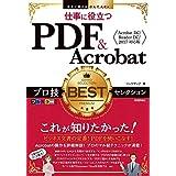今すぐ使えるかんたんEx 仕事に役立つ PDF+Acrobat プロ技BESTセレクション [Acrobat DC/Reader DC/2017 対応版]