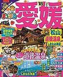 まっぷる 愛媛 松山・道後温泉 しまなみ海道'18 (マップルマガジン 四国 4)