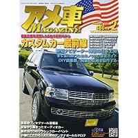 アメ車MAGAZINE (マガジン) 2007年 02月号 [雑誌]