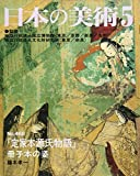 定家本源氏物語 冊子本の姿 日本の美術 第468号 (468)