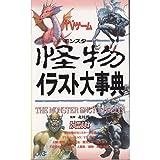TV(テレビ)ゲーム怪物(モンスター)イラスト大事典 (ファミコン必勝本)