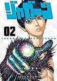 ジャガーン(2) (ビッグコミックス)