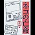 ネコの亡命 「椎名誠 旅する文学館」シリーズ