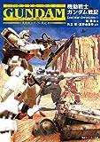 機動戦士ガンダム戦記 Lost War Chronicles(1) (角川スニーカー文庫)