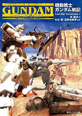 Amazon.co.jp: 機動戦士ガンダ...