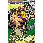 ジョジョリオン volume 3―ジョジョの奇妙な冒険part8 その家系図 (ジャンプコミックス)