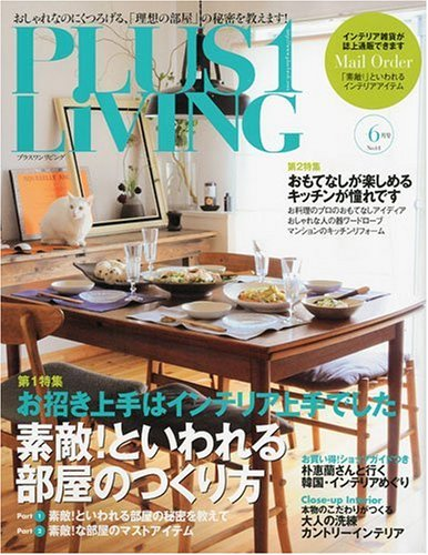 PLUS1 LIVING (プラスワン リビング) 2009年 06月号 [雑誌]
