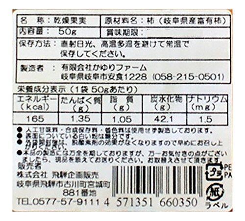 おひさまのかほり 冨有柿 50g