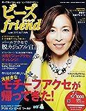 ビーズfriend 2015年秋号vol.48 画像
