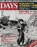 DAYS JAPAN (デイズ ジャパン) 2014年 07月号 [雑誌]