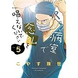 病室で念仏を唱えないでください(5) (ビッグコミックス)