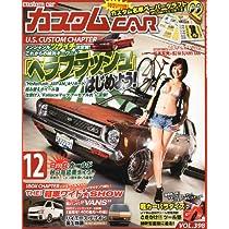 カスタム CAR (カー) 2011年 12月号 [雑誌]