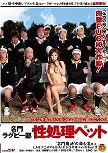 名門ラグビー部 性処理ペット [DVD]