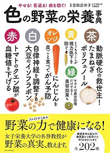 色の野菜の栄養事典