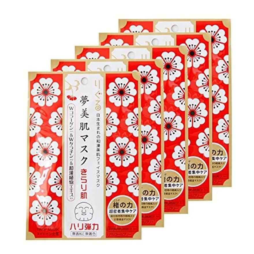 クラウン見分ける魅力的りぐる 日本生まれの和漢美肌フェイスマスク 夢美肌マスク きらり肌 ご褒美肌 美活肌 (きらり肌 5p)