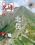 日本の名峰 DVD付きマガジン 6号 (北岳) [分冊百科] (DVD付)