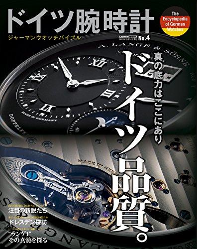 ドイツ腕時計 No.4 (CARTOPMOOK)