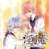 ドラマCD 淫魔 第4弾:小悪魔な誘惑・内気な誘惑