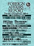 フォーリン・アフェアーズ・リポート2010年6月10日発売号