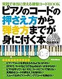ピアノのコードの押さえ方から弾き方までが身に付く本 実践で本当に使える鍵盤コードBOOK (CD付)