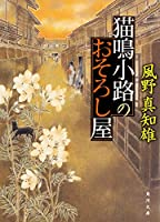 猫鳴小路のおそろし屋 (角川文庫)